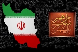 شورای شهر بستان منحل شد